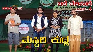 BALE TELIPALE Season 4 - Episode 41 : MASKIRI KUDLA ( Deepak Rai & Team )