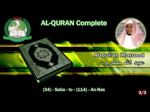 Holy Quran Complete - Abdullah Matrood 33 عبد الله مطرود