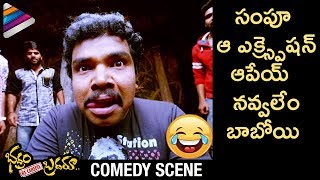 Sampoornesh Babu Hilarious Comedy | Bhadram Be Careful Brotheru Telugu Movie | Telugu FilmNagar
