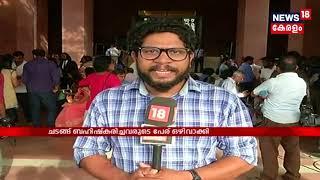 ദേശീയ ചലച്ചിത്ര പുരസ്കാരം : ചടങ്ങ് ബഹിഷ്കരിച്ചവരുടെ പേര് ഒഴിവാക്കി  |  3rd May 2018