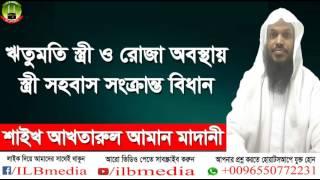 Ritomoti Stri Sohobas & Roza Obosthay Stri Sohobas Sokranto Bidhan? |waz|Bangla waz|
