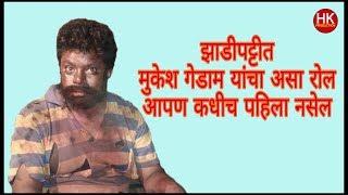 Zadipatti new Natak आघात ( मुकेश गेडाम यांचा असा रोल आपण कधीच पहिला नसेल )
