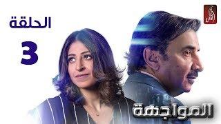 مسلسل المواجهة الحلقة 03 | رمضان 2018 | #رمضان_ويانا_غير