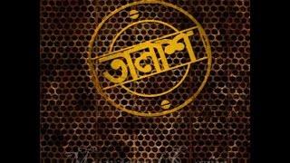 Talaash (তালাশ) Episode 01