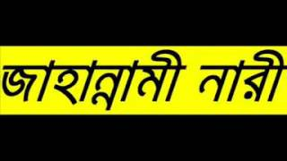 Bangla Waz Mahilader Gunah Women's Sin by Motiur Rahman Madani