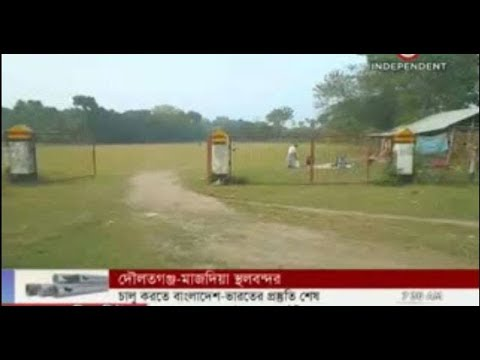 Xxx Mp4 Doulatganj Majdia Land Border To Open Soon 09 09 2017 3gp Sex