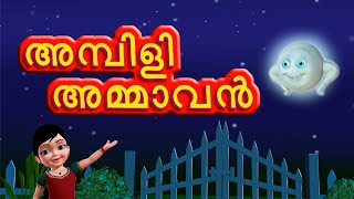 Ambili Mama | Malayalam Rhymes for Children | Infobells