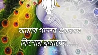 আজ মিলন তিথীর পূর্ণিমা চাঁদ...... Covered by SUBHAJIT NATH.