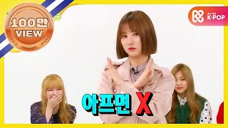 (Weekly Idol EP.293) Like a mannequin Everything is so awkward