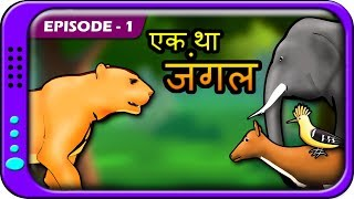Ek tha Jungle  1 - Hindi Story for children | Panchatantra Kahaniya | moral short stories for kids