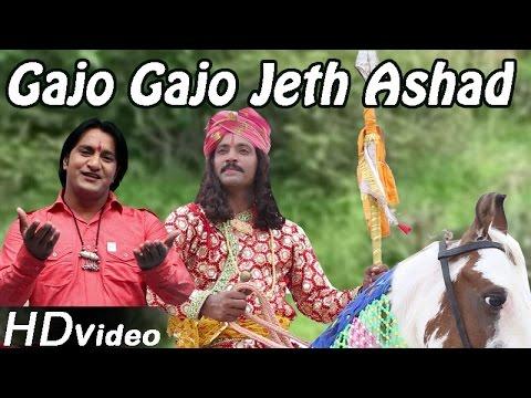 Xxx Mp4 Gajyo Gajyo Jeth Ashad Veer Tejaji Bhajan Rajasthani Latest Video Song Full HD 3gp Sex