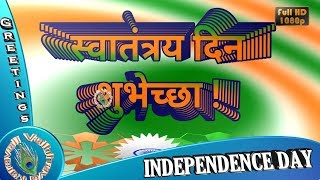 15 August 1947,Wishes in Marathi,Images,Greetings,Whatsapp Video,Happy Independence Day 2018