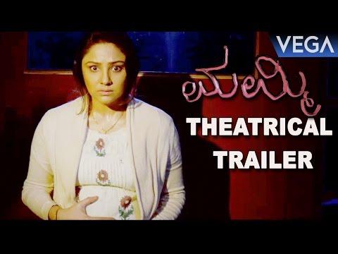 Mummy Kannada Movie || Theatrical Trailer || Priyanka Upendra, Yuvina