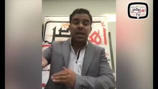 أهل مصر | اول رد فعل لخالد الغندور علي خروج الزمالك من البطولة العربية