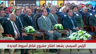 د. محمد عبدالعاطي / وزير الري يستعرض أبرز التحديات التي تواجه الوزارة