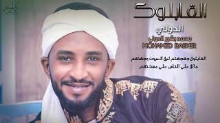 محمد بشير - القابلوك || New 2018 || اغاني سودانية 2018