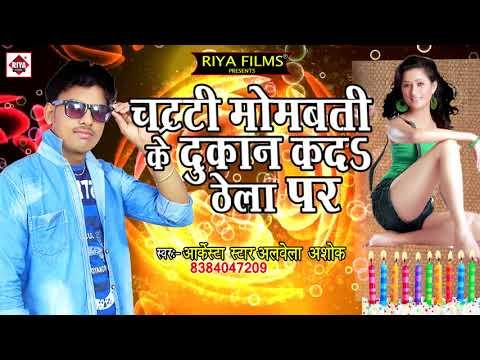 Xxx Mp4 आ गया Aarkesta Star Alwela Ashok का हिट गाना Chatti Mombati Ke Dookan Ka Da Bhojpuri Songs 3gp Sex