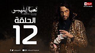 مسلسل لعبة ابليس HD - الحلقة الثانية عشر 12 - يوسف الشريف - La3bet Ebliis Series Eps 12