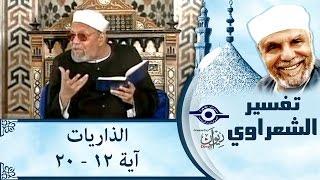 الشيخ الشعراوي   تفسير سورة الذاريات، (آية ١٢-٢٠)