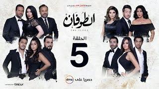 مسلسل الطوفان - الحلقة 5 الخامسة - Altofan Series Episode 05