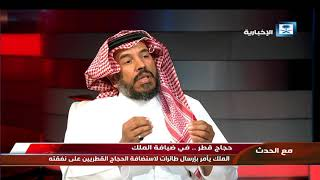 د. العيار: على يجب الإعلام الخليجي والعربي والدولي أن يحتفي بخبر تسهيل الملك سلمان دخول حجاج قطر