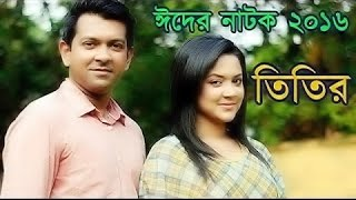 Titir Bangla Eid Natok 2016 | Tahsan, Aparna.