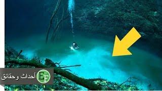 إكتشاف ظاهرة غريبة لاتصدق في أعماق البحار تدل على عظمة الله وكذب الملحدين