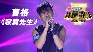 我是歌手-第二季-第13期-Gary曹格《寂寞先生》-【湖南卫视官方版1080P】20140404