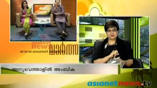 Interview :Ambika ( actress ) in Varthaprabhatham അനുഭവത്താളില് അംബിക