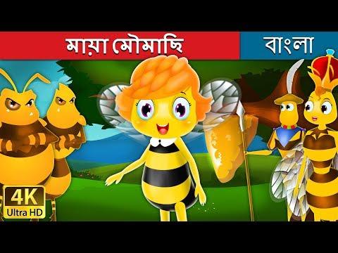 মায়া মৌমাছি | Maya The Bee Story in Bengali | Bengali Fairy Tales