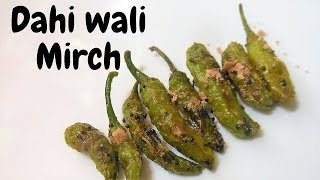 दही वाली चटपटी मिर्ची, Curd Chilli, Hari Mirch Fry, Green chilli Fry, Fried Green Chilli, تلی مرچ