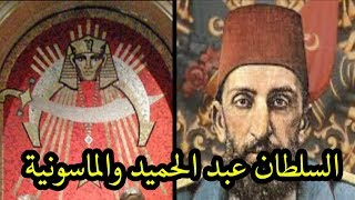 كيف خلعت الماسونية السلطان عبد الحميد عام ١٩٠٩؟ ( وثائقي)
