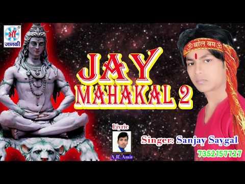 Xxx Mp4 संजय सयगल का 2018 का जबर दस्त Special Dj Remix कांवड़ गीत जय महाकाल 2 Jai Mahakal 2 3gp Sex
