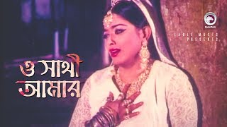 O Sathi Amar | ও সাথী আমার | Bangla Movie Song | Amin Khan | Sahara