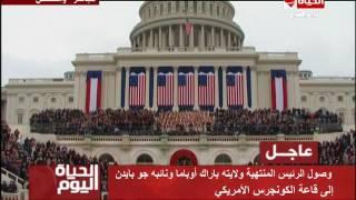 """الحياة اليوم - """" لحظة وصول الرئيس المنتهية ولايته اوباما ونائبه جو بايدن الي قاعة الكونجرس """""""