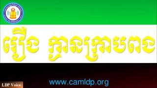 Khem Veasna 2015 - រឿង ក្ងានក្រាបពង - LDP Khem Veasna 2015 - LDP 2015 - LDP Voice