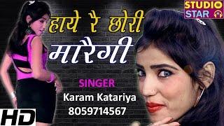 Haye Re Chhori Maregi   New Haryanvi Song   Karam Katariya   Latest Haryanvi Songs 2016,Studio Star