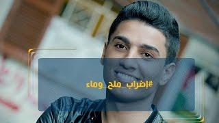 شير | #إضراب_ملح_وماء | تفاعلات المشاهدين على لقاء محمد عساف فى برنامج #شير