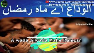 Alwada Ramzan Whatsapp Status | 😭😭 Alwada Alwada Mahe Ramzan 2018 | Alvida Mahe Ramzan Status