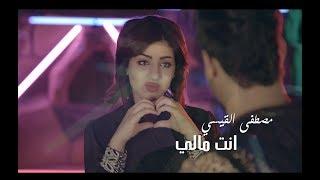 مصطفى القيسي - انت مالي ( فيديو كليب حصري ) 2018