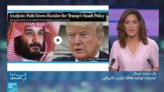 العلاقات الأمريكية السعودية على المحك بسبب قضية خاشقجي