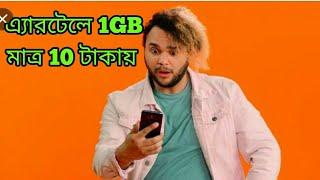 Airtel 1Gb Internet Only 10 Tk