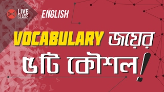 English: Vocabulary জয়ের ৫টি কৌশল! | Ayman Sadiq [SSC | HSC | Admission]