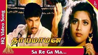 Sa Re Ga Ma Video Song  Thai Maman Tamil Movie Songs   Sathyaraj   Meena   Pyramid Music