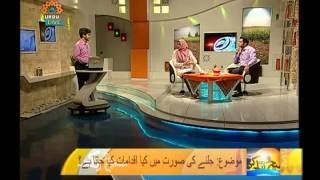 A New Day with Hassan vesves Khurram/In Doctors talk Treating Burn Sahar Urdu Morning Show ص