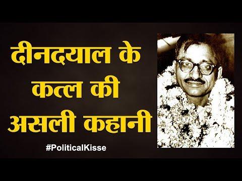 Xxx Mp4 जनसंघ के अध्यक्ष की मौत के बाद अटल ने क्या किया Political Kisse Deendayal Upadhyay Atal Bihari 3gp Sex