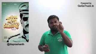 Action Hero Biju review by prashanth