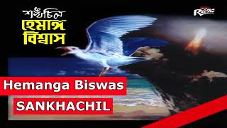 sankhochil by hemanga biswas Sankhachil: Bengali Song on Hiroshima Day
