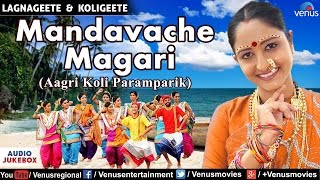 Mandavache Magari : Paramparik Aagri Koligeete || Audio Jukebox