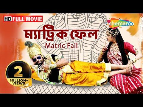 Xxx Mp4 Matric Fail HD Superhit Bengali Movie Anubhav Mohanty Barsha Priyadarshini Suresh Bal 3gp Sex